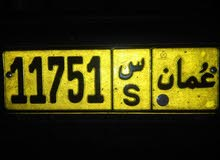 رقم خصوصي للبيع 11751  س