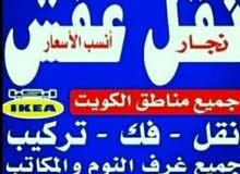 نقل اثاث نور الكويت فك نقل تركيب الأثاث بجميع مناطق الكويت فك نقل تركيب الأثاث