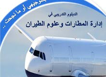 دبلوم #إدارة_المطارات و #علوم_الطيران