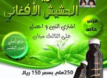 منتج الأفغاني الاصلي 100% للتكثيف واطالة الشعر والتساقط وانبات فراغات