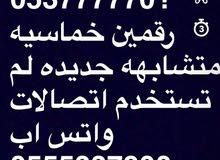ارقام مميزه خماسيه 119؟055555 و ؟053777770