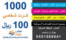 فنار العربية للطباعة والدعاية