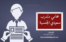 محامي متدرب سعودي