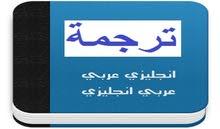 ترجمه احترافيه من العربية الي الإنجليزية والعكس