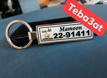 ميدالية مفتاحك ب رقم سيارتك