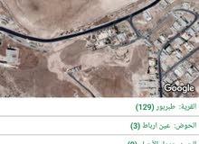 ارض للبيع طبربور عين الرباط مساحه 509م على شارعين بسعر 65الف