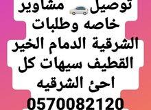 توصيل مشاوير خاصه وطلبات الشرقية الدمام الخير القطيف سيهات
