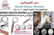 زيادة ضغط الماء مع دش التورمالين Seoul Stone Shower