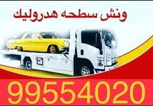 ونش الكويت 99554020 كرين سطحة السالمية الجابرية حولي