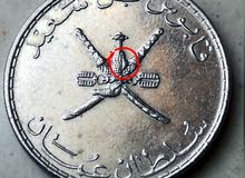 Oman 50 Baisa ( Extra metal Error )