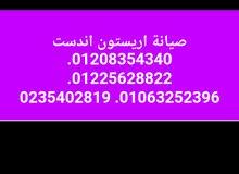 صيانة اريستون جميع الموديلات اتصل بنا واتس 01030225314 اصلاح