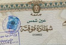 معلمة لغة عربية لجميع المراحل التعليمية