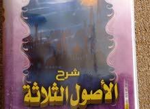 ختمة القرآن لعدد من المشائخ كاسيت، مصحف مجزأ أجزاء، شرح الأصول الثلاثة