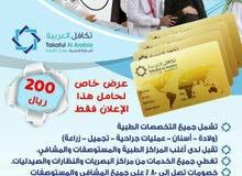 بطاقات خصم خاااااااصه 80%
