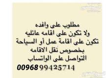 مطلوب موظفه وافده الماذونيه جاهزه بس التواصل على الواتساب فقط