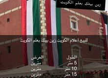 اعلام الكويت تركب على البيت زين بيتك