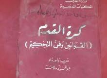 كتاب كره القدم 1400