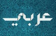 مُعَلّم لغة عربية