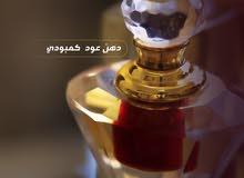 عطر دهن العود الكمبودي الطبيعي