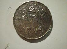 عملة معدنية قديمة من عهد الملك سعود رحمة الله تاريخها1379 (قرشان)