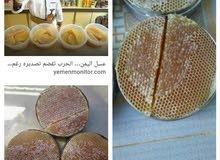 جميع انواع العسل اليمني والزبيب واللوز البلدي اليمني
