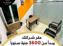 مكاتب للايجار للشركات تبدأ من 3600 جنية سنوياً