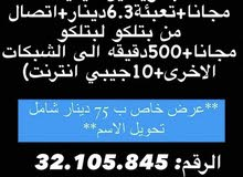 للبيع بطاقه تواصل اجتماعي بتلكو الخدمه القديمه  6.300 بسعر 75د شامل التحويل