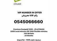 VIP Etisalat Number