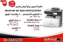 جميع انواع ماكينات التصوير Ricoh