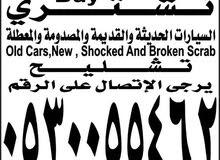 شراء سيارات تشليح مصدومة
