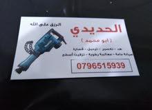 ابو محمد الحديدي هد تكسير ترحيل قصارى صيانة عامة معالجة رطوبة تزفيت اسطح