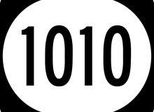 رباعي مميز 1010 مختلف