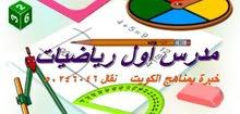 مدرس اول رياضيات خبره بمناهج الكويت من الصف الاول وحتي الثانوية 50246046