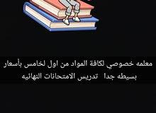 معلمه خصوصي لكافة المواد من اول لخامس بأسعار بسيطه تأسيس