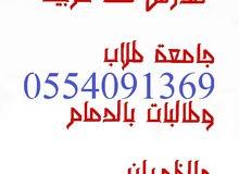معلم لغة عربية للجامعات والثانوي بالدمام
