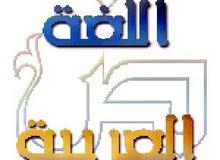 مدرس لغة عربية خصوصي للتوجيهي