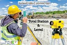 دورة استخدام اجهزة المساحة Total Station & Level