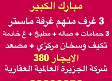 apartment in Mubarak Al-Kabeer South Wista for rent