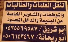 نقل موظفات وطالبات ومشاوير خاصه داخل الرياض
