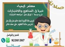 معلم خصوصى لتدريس مادة الكيمياء والعلوم