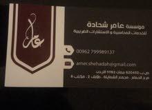 مكتب عامر شحاده للخدمات المحاسبية والاستشارات الضريبية في مرج الحمام