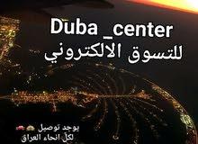 مركز دبي للمواد التجميل ولمكياج ولعطورات النسائيه والرجاليه اي استفسار مراسله