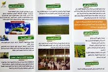 استثمار زراعي حيواني و خدمات بيئيه