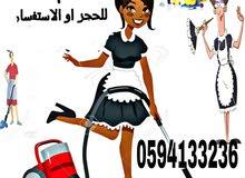 عاملات منزلية وعمال نظافة للإيجار شهريًا وبدوام جزئي