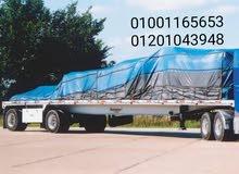 مشمع لحماية وتغطية البضائع سيارات النقل