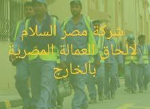 شركة مصر السلام لإلحاق العمالة المصرية بالخارج