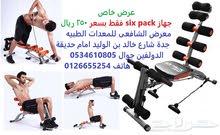 هاز التمارين الرياضية للبطن و الظهر و الساقين ( سكسباك )