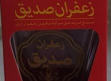 زعفران ايرانى