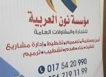 مؤسسة نون العربية للتجارة والمقاولات العامة
