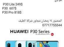 مطلوب Huawei p30 pro لون كريستالي ويه الهدايا